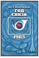 URSS - 1983 - Nuovo/new - Comunicazioni - Mi Block 162 - 1923-1991 USSR