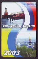 2003 - YEAR OF RUSSIA IN UKRAINE. 5040 Units - Ukraine