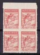 GREECE 1914 NORTH EPIRUS ALBANIA Hellas#07 Infantrymen, 10 Lepta, Block X 4, MNH - North Epirus