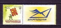 2008 ukraine neuf **  n� 908 exposition philatelique ukrphilexpo