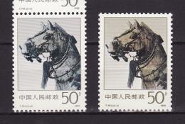 Without Yellow Color - Error - China 1990 - MNH ** - Chine --- 40 Ust - 1949 - ... République Populaire