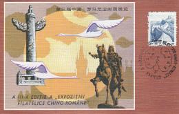 ROMANIAN CHINESE PHILATELIC EXHIBITION, CM, MAXICARD, CARTES MAXIMUM, 1984, CHINA - 1949 - ... Volksrepublik
