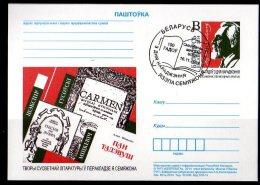 2014 Belarus -100 Years Of Birth Of J.Semizohn - Translator To Belorussian Language - Special Postal Stationery Canceled - Sprachen