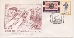 GREECE (A)FDC GREEK COMMEMORATIVE POSTMARK-CORFU STAMP EXHIBITION -1/9/75(1) - FDC
