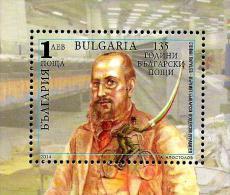 Bulgaria - 2014 - 135th Anniversary Of Bulgaria Post - Mint Souvenir Sheet - Bulgaria
