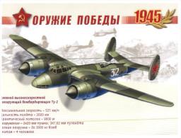 (555) Russia - Military Plane - Avion Militaire - Ausrüstung