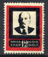 SOVIET UNION 1924 Lenin Mourning Type III 12 K.perforated MH / *.  Michel 240 III A, SG 415a - 1923-1991 USSR
