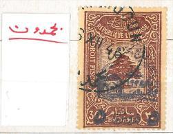 """Lebanon RARE Postmark : 1946 """" BHAMDOUN """" On """"5p Lebanese Army"""" - Circular - Lebanon"""