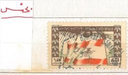 "Lebanon RARE Postmark : 1946 ""BHANNES SANATORIUM"" Hexagonal On 12p50 Victory Issue - Lebanon"