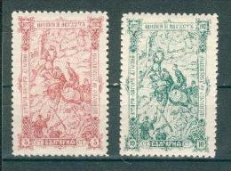 Collection BULGARIE ; BULGARIA ; 1902 ; Y&T N° 62-63 ; Lot 022 ; Neuf  Ttbe - 1879-08 Principauté