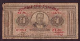 GREECE - GRIECHENLAND - 50 Drachmai - 1928 - Griechenland