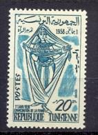 Tunisia/Tunisie 1959 - Emancipation Of Tunisia's Women - Tunisia (1956-...)