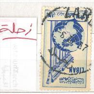 """Lebanon RARE Postmark: 1957 """" ZAHLE """" On 12p50 Stamp Baalbeck & World - Circular - Libanon"""