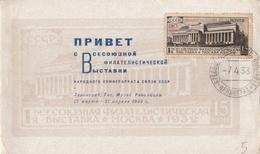 Carte Maximum  -   Commémoration De L'exposition Philatélique De Léningrad - Musée Des Beaux Arts - Russie
