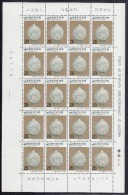 Korea South MNH Scott #1071 Minisheet Of 20 20w Punch'ong Jar - Ceramics - Corée Du Sud