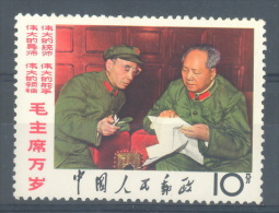 China 1967 Mi (CHN) L992 MNH with gum - Mao Zedong, Lin Piao