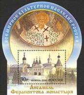 Russia 2010 Ferapontov Monastery.MNH - Unused Stamps