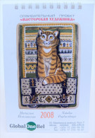 Petit Calendrier Mensuel Illustration Natalia Poplavskaya - Bielorussie 2008 - 4 Scans - Calendriers