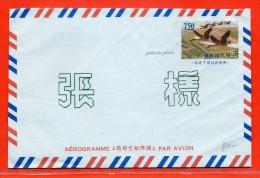 FORMOSE  AEROGRAMME 7.50 NEUF OISEAU - 1945-... République De Chine