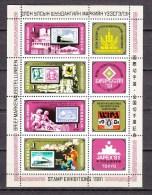 Mongolia 1981,4V In KB,stamp Exhibitions 1981,naposta 81,wipa 1981,japex'81,MH/Ongebruikt(A1432) - Wereldtentoonstellingen