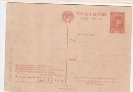 "614 W  USSR Russia  5 Kop Stationery  Painting  ""Execution Of Stepan Razin"" Poscard 1929 Art - 1923-1991 URSS"