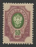 Russia, 50 K.  1909, Sc # 85, Mi # 75A, MH - Ungebraucht