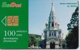 BULGARIA PHONECARD CHIP(BULFON) PAINTING-C020 - 320000pcs-1/98-USED - Bulgarie