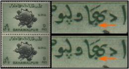 "Pakistan (Bahawalpur) UPU Monument 9p. (Sc # 26) Printing Error: Comma "","" Instead Of Dot ""."" - See Upper One (Mint) - Pakistan"