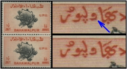 Pakistan (Bahawalpur) UPU Monument 1½a. (Sc # 28) Plate Error: Text Found Broken - See Upper One (Mint) Pair - Pakistan
