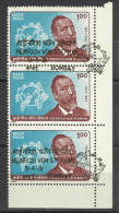 INDIA,1981 Heinrich Von Stephan And UPU Emblem,  Strip Of 3, FIRST DAY CANCELLED - Usati