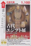 Carte pr�pay�e Japon - EGYPTE / Momie masque dor� Chacal Ibis - EGYPT Japan prepaid card - �GYPTEN - Hiro 170