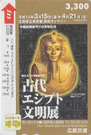 Carte pr�pay�e Japon - EGYPTE / Masque dor� Pharaon TOUTANKHAMON - EGYPT Japan prepaid card - �GYPTEN - Hiro 171