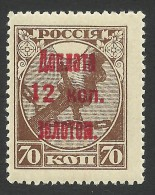 Russia, 12 K. On 70 K. 1924, Sc # J6, Mi # 6, MH.
