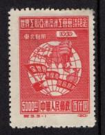 North-Eastern China  - 1949 Federation Of Trade Unions Congress $5000 (*) # SG NE261 - Nordostchina 1946-48