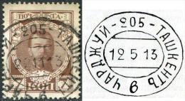 "RAILWAY MAIL Russia 1913 Pmk Train TPO 205 CHARDJUI-TASHKENT ""v"" Bukhara CENTRAL ASIA Russland Russie Bahnpost Ambulant - Russia & USSR"