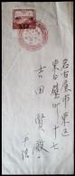 1935  FDC VISIT OF EMPEROR OF MANCHUKUO TO JAPAN  WITH Commemorative Postmark - 1932-45 Manchuria (Manchukuo)