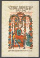 Bulgaria 1978 Mi#Block 82 Mint Never Hinged - Bulgarien