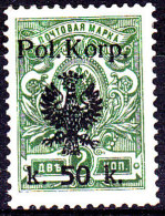 POLAND 1918 I POL CORPS Fi 14B Mint Hinged Signed Petriuk (2014) - ....-1919 Provisional Government