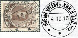 "Russia 1913 USED ABROAD Khanate Of Khiva Pmk NEW URGENCH ""b"" On 7 Kop Romanov CENTRAL ASIA Chiwa Khorezm Russland Russie - Ohne Zuordnung"