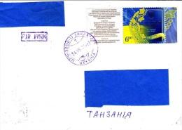 Z] Belle Enveloppe Nice Cover Ukraine Ucraina Constitution Armoiries Coat Of Arms - Ukraine