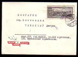 """RUSSIA - 1967 - P.Cov. Voyagé  - Frundze ( Russie) - Kustendil (Bg) -  Double Coïncidence - Cache Et Timbre """"Frundze"""" - Cartas"""