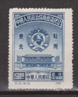 China, Chine Nr. 159-1 MLH 1950 North East China - Nordostchina 1946-48