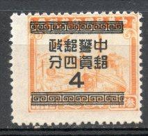 China Chine : (464) 1949 Le Yuan Argenté Surcharge Des Timbres Fiscaux SG1286** - 1912-1949 Republik