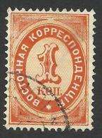 Russia, Offices In Turkey, 1 K. 1884, Sc # 23, Mi # 15, Used. - Turkish Empire
