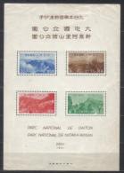Japan Mi Bl 7 National Parc 1941 , Margins Damaged  , All Stamps OK  MNH - Blocks & Sheetlets