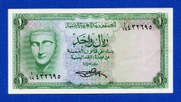 Yemen Arab Republic 1 Rial 1969 P6a XF~AU - Yemen
