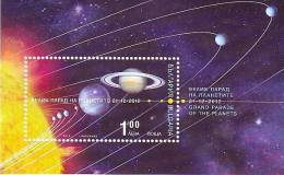 Bulgaria 2012 Grand Parade Of The Planets Space SS MNH - Space