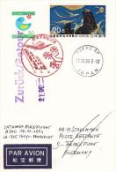 Firstflight Lufthansa TOKYO - FRANKFURT A340 1994  (303) - Luftpost