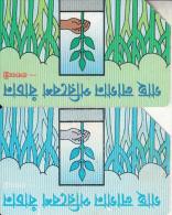 BANGLADESH(Urmet) - Hand Planting A Tree(reverse A, 1 Logo-no Urmet Patent), First Issue 100 Units(error Colour), Used - Bangladesh