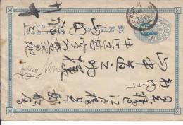 Entier Japon - Postales